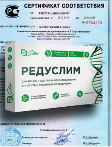 Жиросжигающий препарат - Редуслим