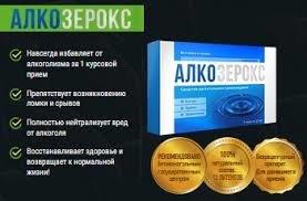 Алкозерокс – препарат от алкоголизма