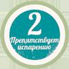 Демеркуризатор №2