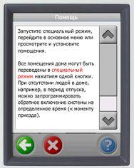 PSU для Danfoss Link - фото Помощь для всех экранов