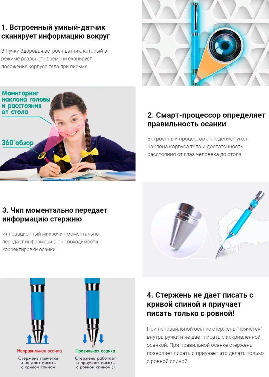 Как работает ручка корректор-осанки