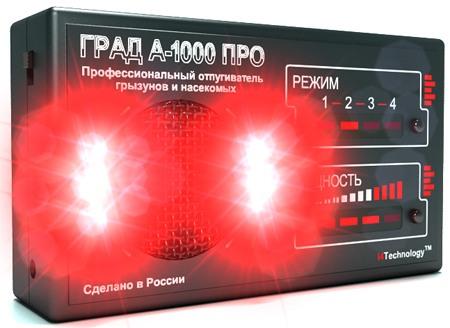 Отпугиватель грызунов и насекомых ГРАД А-1000 ПРО при работающих световых вспышках