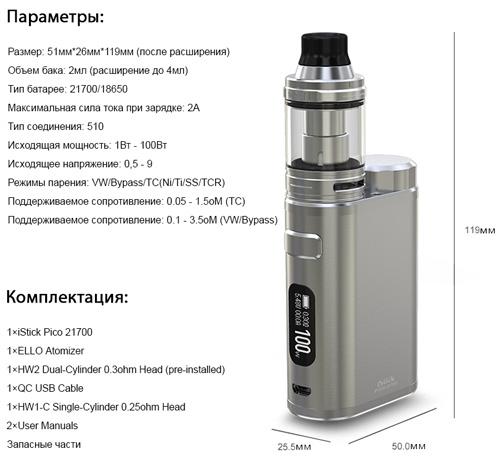 Параметры и комплектация Eleaf iStick Pico 21700 with ELLO