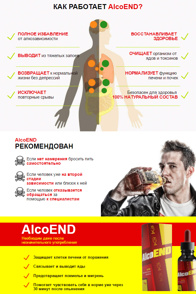 AlcoEnd капли от алкоголизма в Санкт-Петербурге
