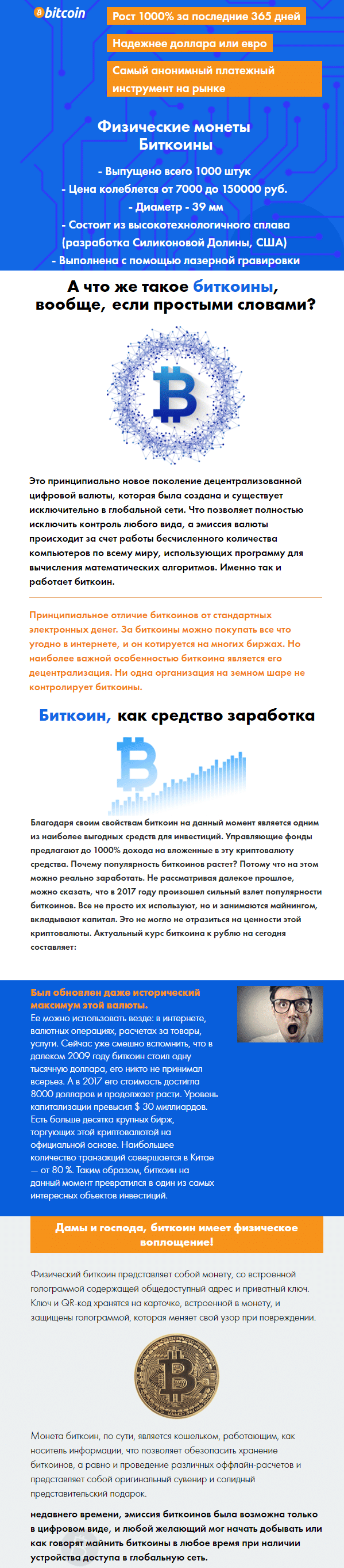 Bitcoin монета купить