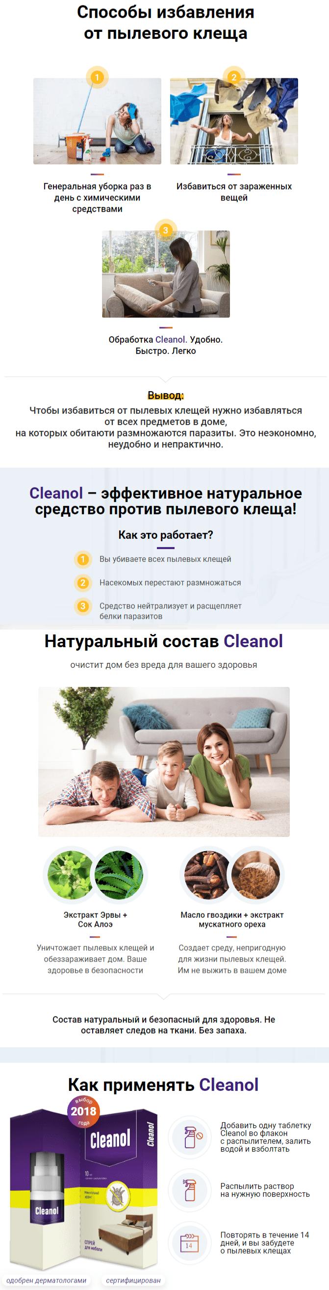 Клеанол - комплекс для очистки дома от пылевых клещей купить