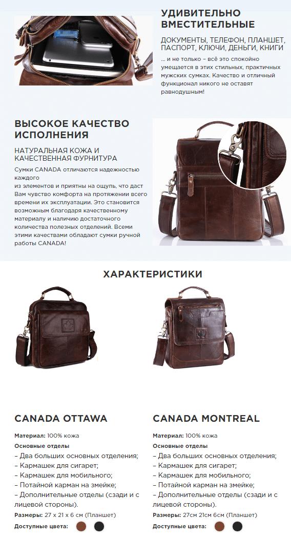 32073f2f92e7 Мужские кожаные сумки CANADA | Купить в Украине | Цена - 2990 руб ...