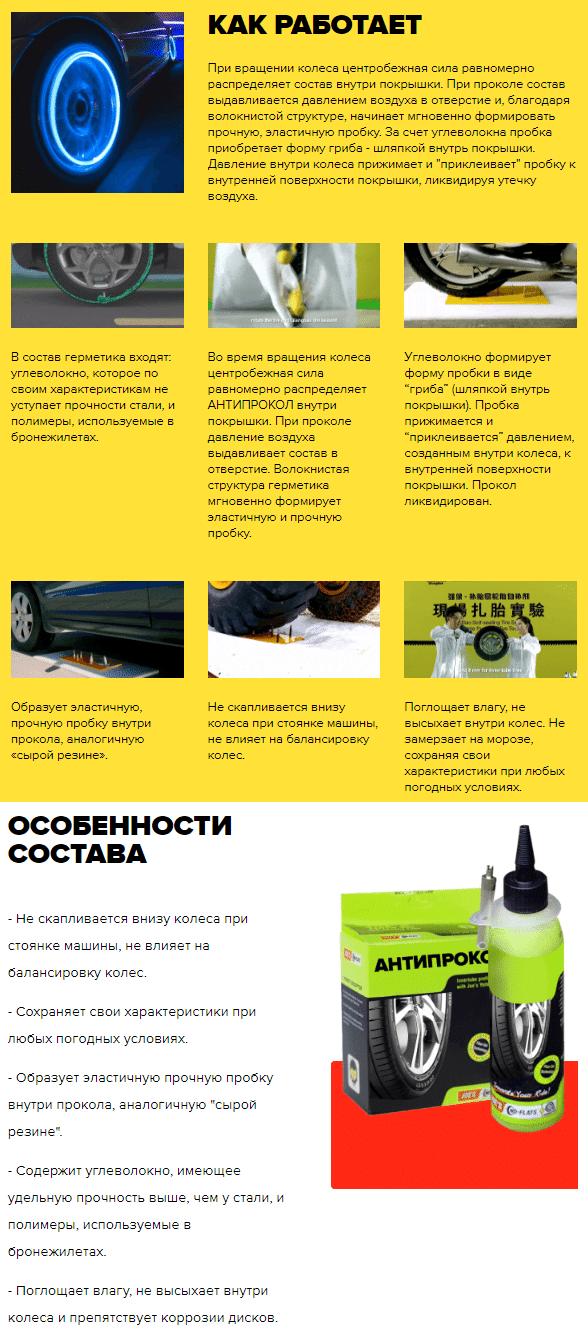 Антипрокол - герметик от проколов купить