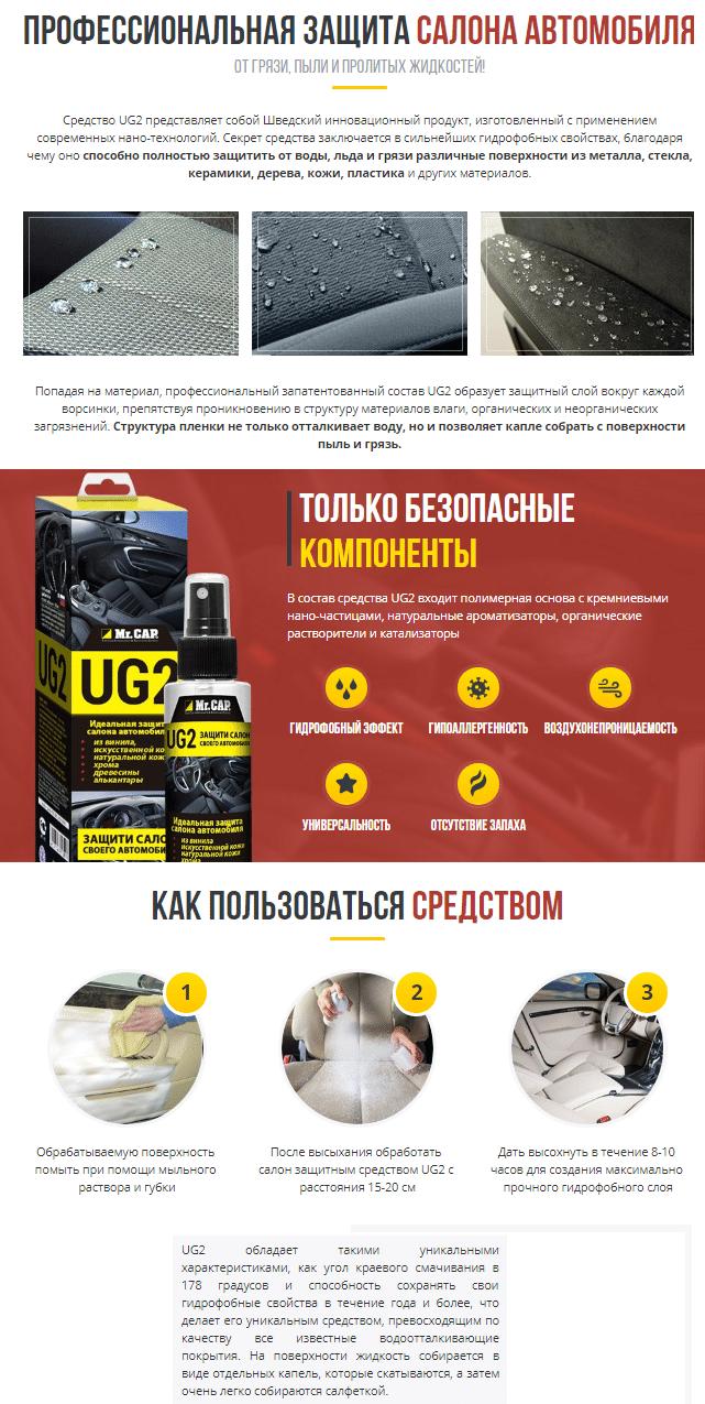 Универсальное гидрофобное средство Mr. Cap UG2 купить