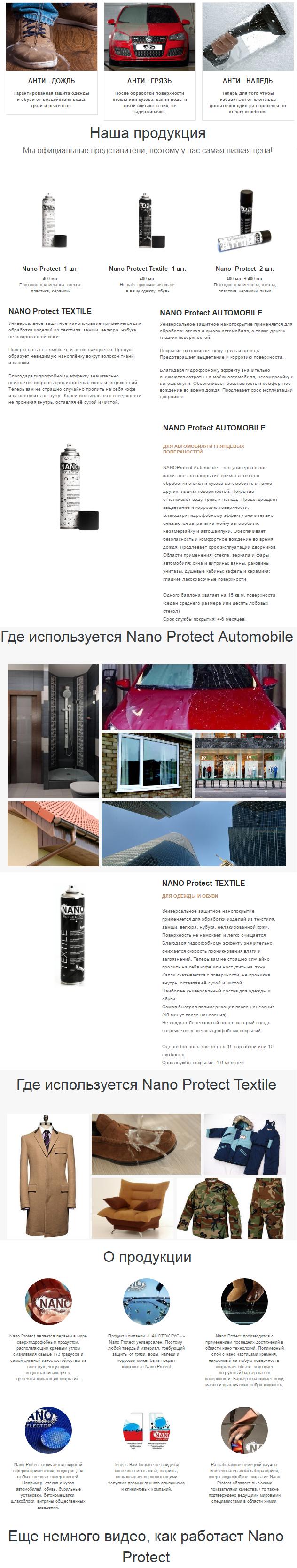 Nano Reflector гидрофобное покрытие купить
