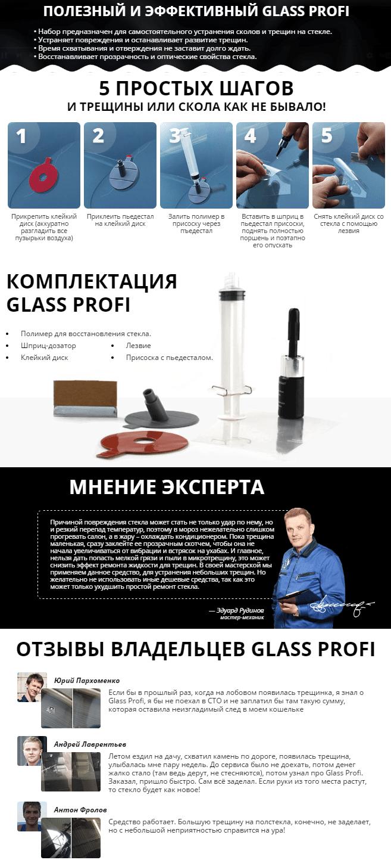 Glass. Profi набор для ремонта стекол купить