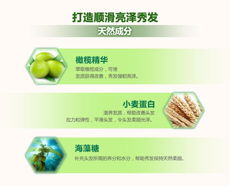 0030橄榄免蒸护理营养发膜_08