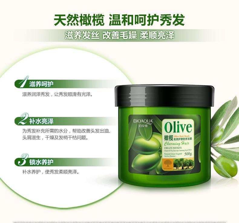 0030橄榄免蒸护理营养发膜_07