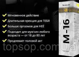 спрей +для потенции м16,средство +для потенции,повышение потенции,препараты +для повышения потенции,купить.