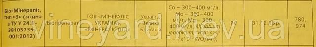 Биопрепарат для сои, бобовые культуры, инокулянт, норма внесения, Минералис Украина