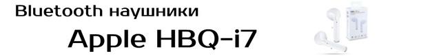 Беспроводные Bluetooth наушники Apple HBQ-i7, наушники Bluetooth, наушники Airpods - фото 1