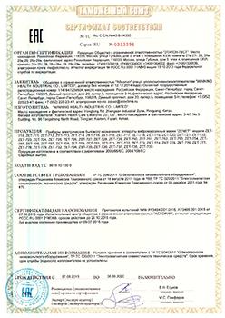 Массажная накидка ZENET ZET-860 - фото sertificat_masseur_sm.png