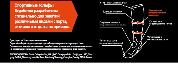 Гольфы компрессионные спортивные ERGOFORMA 402 20-30 мм рт. ст. - фото спортгольфы.png