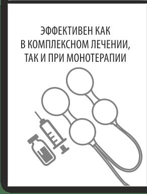 Аппарат магнитотерапевтический АЛМАГ+ - фото Польза АЛМАГ+