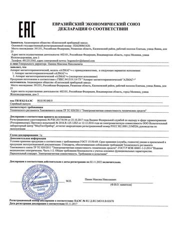 Аппарат магнитотерапевтический АЛМАГ+ - фото Декларация