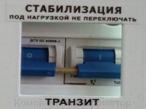 Стабилизатор напряжения Укртехнология НСН-15000 Norma