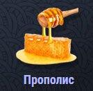 Прополис фимозин