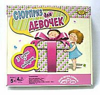 """Настольная игра для всей семьи """"Сюрприз для девочек"""" от 5-ти лет (3 игры) - фото pic_19b899883cc40a6_700x3000_1.jpg"""