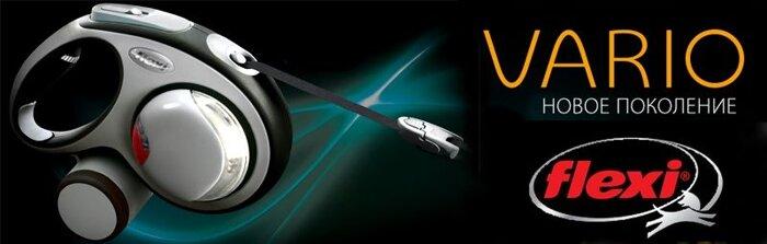 Flexi Vario Duo Belt Сворка на рулетку для двоих собак - фото 1