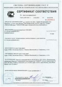 Магнезитовая плита СМЛ-ДОН, лист 2440х1220, толщина 12 мм - фото 1