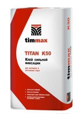 Клей для плитки и камня сильной фиксации Timmax Titan K50, мешок 20 кг - фото pic_cb8490e081e1f9a_700x3000_1.jpg