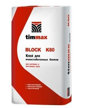 Клей для (газобетона) ячеистобетонных блоков Timmax Block K80, мешок 20 кг - фото pic_f2315d8a0f7636e_700x3000_1.jpg