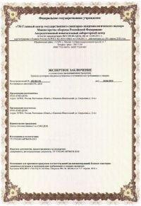 Магнезитовая плита СМЛ-ДОН, лист 2440х1220, толщина 12 мм - фото 3