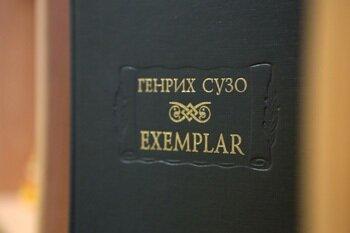 Exemplar. Генрих Сузо - фото pic_9c5221b2e14f12f6b2647e8a11c651c4_1920x9000_1.jpg