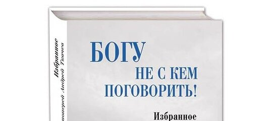 Богу не с кем говорить. Избранное. Протоиерей Андрей Ткачёв - фото pic_b9b4ca99dd30c3745815e4e23746c435_1920x9000_1.jpg