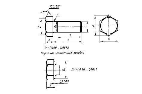 Болт высокопрочный М20 ГОСТ 22353-77 - чертеж