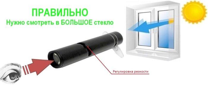 Тест микроскоп АРБОР Элит - определение овуляции по слюне - фото Смотреть нужно в БОЛЬШОЕ стекло