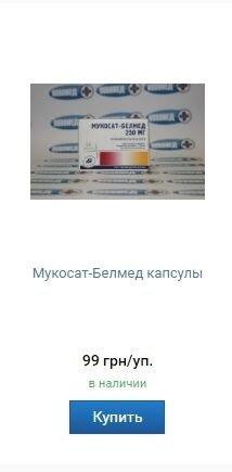 Мукосат - Инструкция по применению - фото pic_bc0a42fed30405d_700x3000_1.jpg