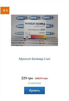 Мукосат - Инструкция по применению - фото pic_de264d0ce879f99_700x3000_1.jpg