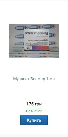 Мукосат - Инструкция по применению - фото pic_cbc964379532f6b_700x3000_1.jpg