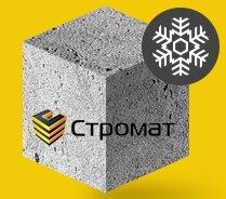 зимний товарный бетон доставка