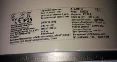Бойлер Atlantic PC 15 R - фото Бойлер Atlantic PC 15 R