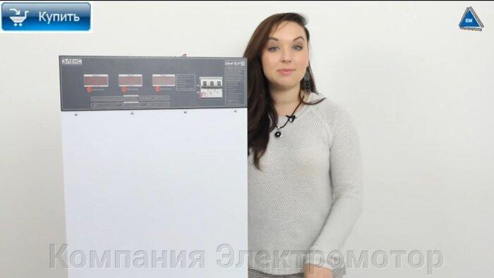Стабилизатор напряжения Элекс Ампер 12-3/32A