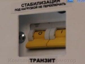 Стабилизатор напряжения Укртехнология НСН-15000 Standard HV