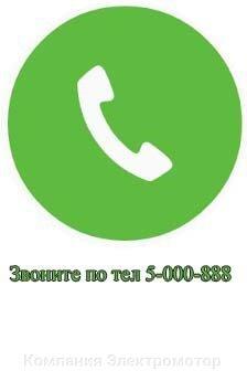 Звоните!