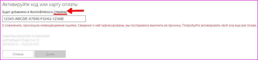 Как поменять регион аккаунта Xbox - фото pic_285115f42d3090162640c5e085b55083_1920x9000_1.jpg