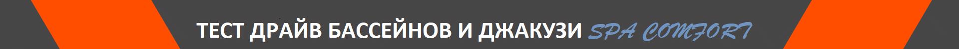 ТЕСТ ДРАЙВ