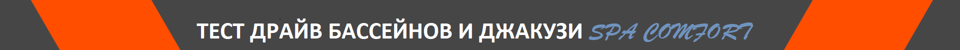 СКЛАД - наличие спа, бассейнов, джакузи в Украине - фото pic_2635086d88d5acff5d00dbef5cffb7a1_1920x9000_1.png