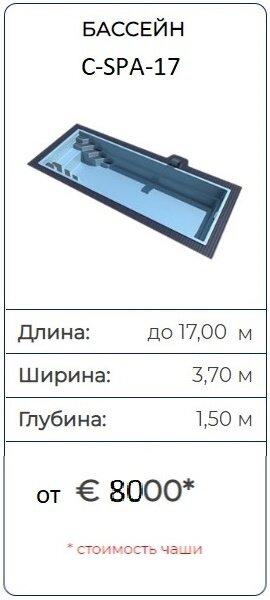 Бассейн композитный 8.0*3.70*1.55/чаша - фото pic_61cdb036b83c8ddad3a88ea03d3f2a6d_1920x9000_1.jpg
