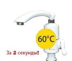 Проточный электрический водонагреватель на кран - фото 1