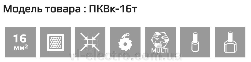 ПКВк-16т КВТ